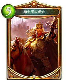 騎士王の威光