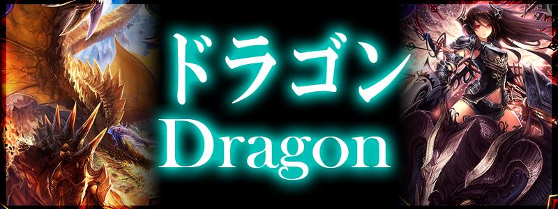 シャドウバースのドラゴンカード一覧