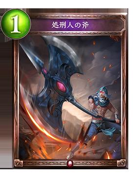 処刑人の斧