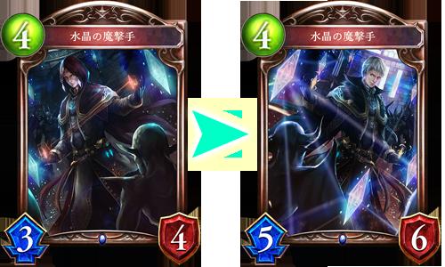 水晶の魔撃手