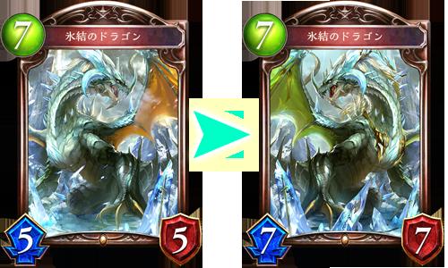 氷結のドラゴン